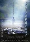 2008 The Clone Returns Home to the Homeland Kurôn wa kokyô wo mezasu kuron kokyo Movie Film Cinema Poster Art Advance Teaser Theatrical