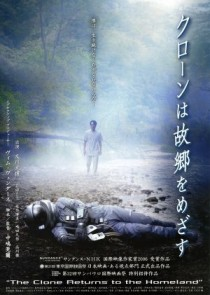 2008 The Clone Returns Home to the Homeland Kurôn wa kokyô wo mezasu kuron kokyo Movie Film Cinema Poster Art Advance Teaser Theatrical