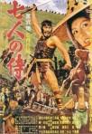 1954 Seven Samurai Shichinin no Movie Film Cinema Poster Art