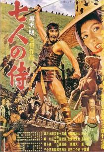1954 Seven Samurai Shichinin no Movie Film Cinema Poster Art Advance Teaser Theatrical