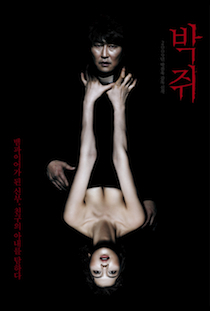 2009 Bakjwi Thirst x Movie Film Cinema Theatrical Poster Art