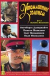 Original Large Theatrical Movie Poster 1994 Burnt Sun Cinema Film