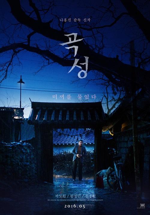 2016-the-wailing-movie-film-cinema-poster-art